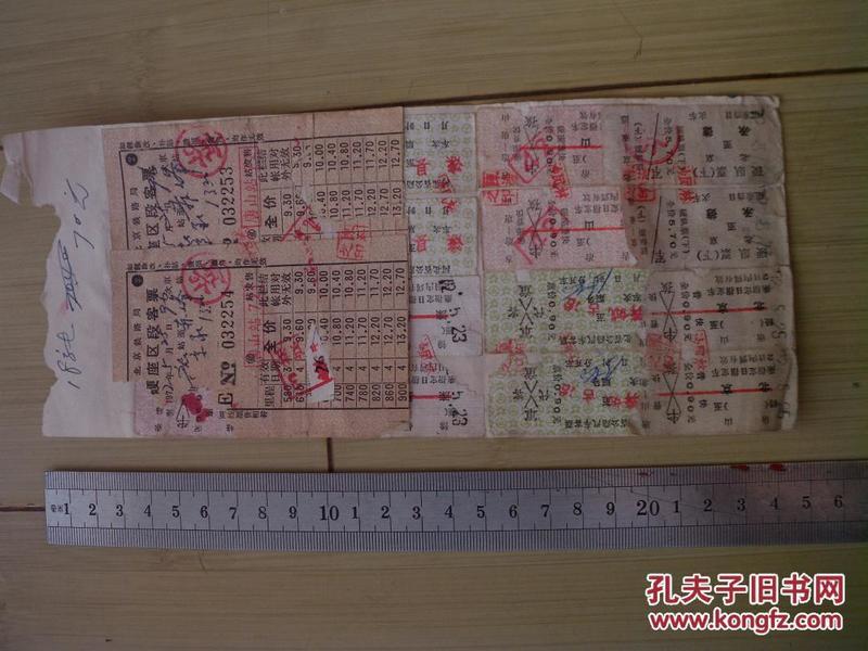 文革时期  北京 锦州 河北等地火车票 18张合售  1972年