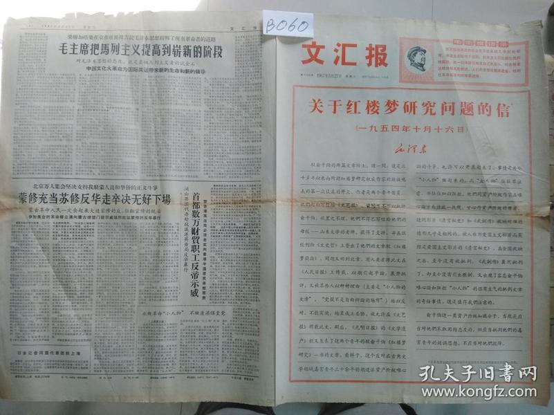文汇报 1967年5月27日(1—4版)