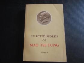 毛泽东选集 第四卷 1975年外文出版社出版  品较好