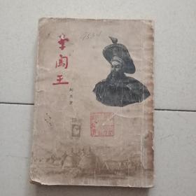 1955年李 闯王