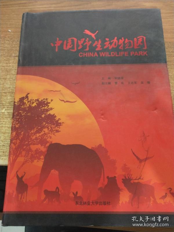 中国野生动物园