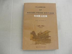 英国散文经典