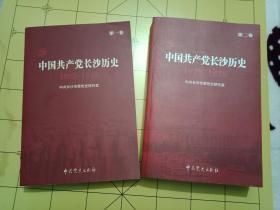 中国共产党长沙历史 第一卷(1920-1949)+第二卷(1949-1978)