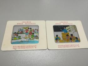 老课本幻灯片【我们的学校生活】2全(尺寸14x11cm)