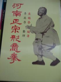 老拳书:河南正宗形意拳  81年初版,包快递