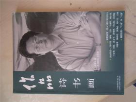 作品诗书画 2009年12月号下半月刊
