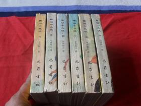 青城十九侠--(1-6册全)