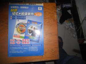 快速记忆 阅读软件 【4CD】