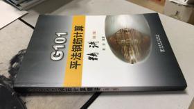 G101平法钢筋计算精讲(第三版)