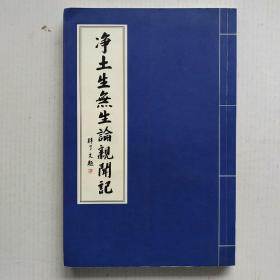 《净土生无生论亲闻记》(繁体竖版)大32开2007年1版1印/(明)受教法师 上海佛学书局