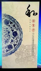 邮折:和谐繁荣2011中国邮政贺卡(幸运封)获奖纪念