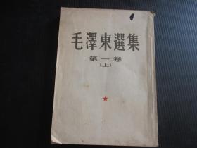 毛泽东选集 第一卷 上册 1952年初版本