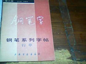 钢笔字 钢笔系列字帖 行草