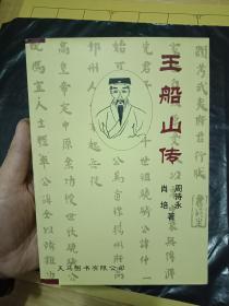 湘学巨子传记文献】---《王船山传 》--了解研究王船山到绝版资料书