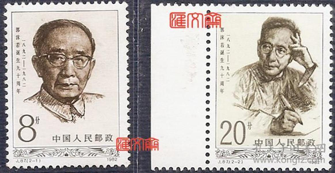 J87郭沫若诞生九十周年,肖像、郭沫若在写作(2-2带边纸)原胶全新邮票一套