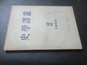 史学译丛(1955年第2期)