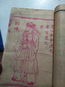 木板《刘公案全传》全网首见 红图  唱本鼓词  影词 小说