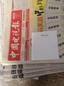 中国电视报.2014.9.4