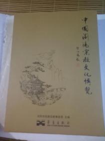 中国浏阳宗教文化博览 精装 一版一印 有函套 (执行主编李多宗签名且铃印)