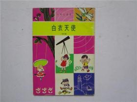 约七八十年代出版 小学生丛书《白衣天使》中年级 (插图本)