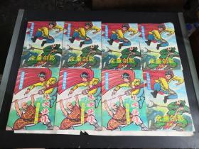 金剑雕翎前传 金剑雕翎后传(全八册、包括《金童剑影》1-5全五册、《玉女侠情》上中下全三册 )库存书