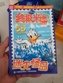 终极米迷 055 : 迷失怪岛(口袋书)【32开 彩色漫画】