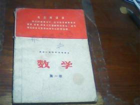 黑龙江省中学试用课本 数学第一册[有语录、有主席像]