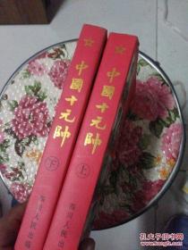 中国十元帅 上下册
