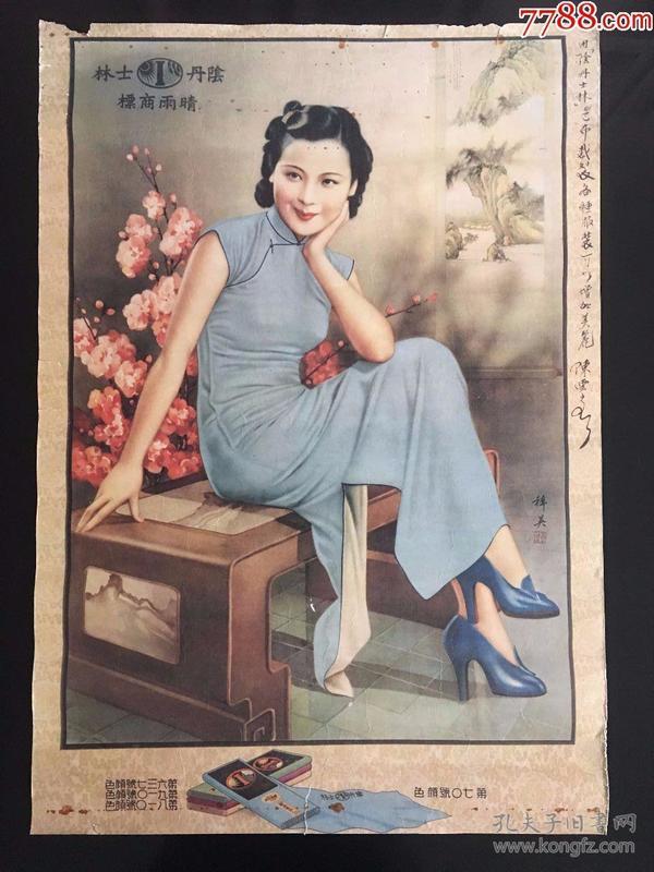 民国美女广告画(杭稚英大师画,色彩特好!)