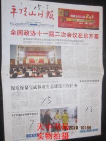 【报纸】平顶山日报 2009年3月4日【全国政协十一届二次会议在京开幕】