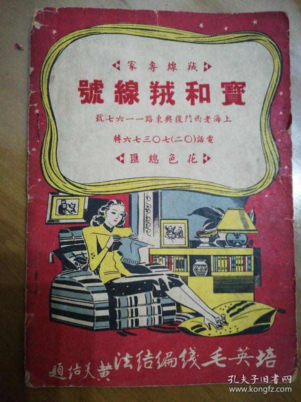 民国旧书《培英毛线编结法》一,有当时明星白杨,上官英珠,黄棕英,徐玉玉一起帮做广告。