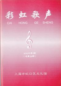 彩虹歌声[2015年第1-2期,总第28-29期]——(曲谱)