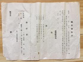 昭和时期日本关土工施业森林组合《总会通知书 委任状》一张