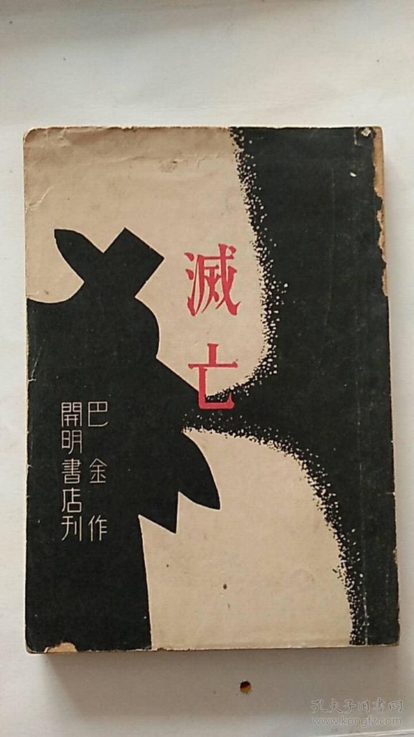 灭亡 巴金 开明书局 1937年出版