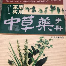 家庭实用中草药手册