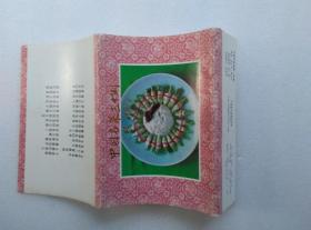 中国名菜三十例(续编)活页二十九张全 一版一印