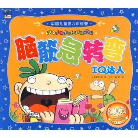 中国儿童智力训练营:脑筋急转弯·IQ达人