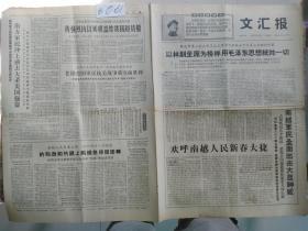 文汇报 1968年2月2日(1—4版)