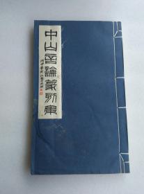 中山言论篆刻集