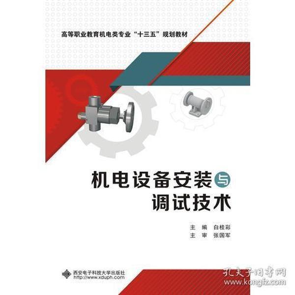 机电设备安装与调试技术(高职)