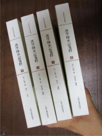 汉学师承记笺释(全二册):清代学术名著丛刊