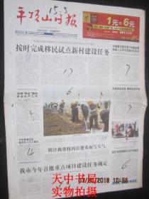【报纸】平顶山日报 2009年3月3日【我市今年首批重点项目建设任务确定】