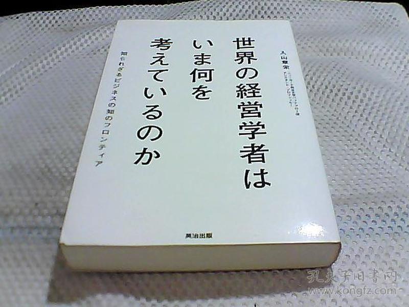 日文原版32开综合书 世界の経営学者はいま何を考えているのか 入山章荣