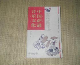 中国萨满音乐文化:以东北阿尔泰民族为例的地方叙述