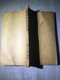 《绘图仙侠五花剑》四卷全 三十回合