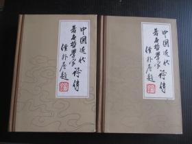 中国近代著名哲学家评传 (上下)齐鲁书社精装本