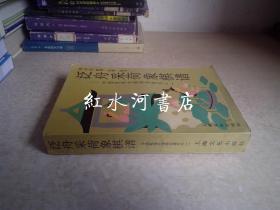 中国象棋古谱排局集成之一:泛舟采荷象棋谱(品好)