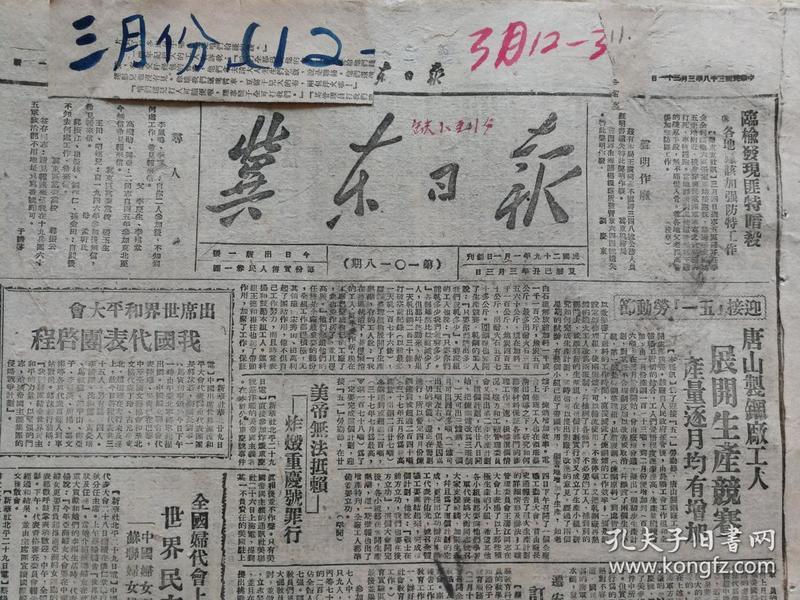 冀东日报(12)