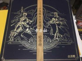2018统一小浣熊众筹水浒卡精装卡册(错版卡册含致歉卡)