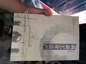 南京工业遗产  高于九品      新A4